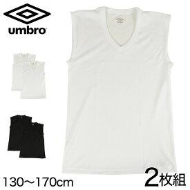 グンゼ umbro 男児Vネックスリーブレスシャツ2枚組 130〜170cm (GUNZE umbro Vネック インナーシャツ ボーイズ 男児 スポーツ 吸汗速乾 シンプル 袖なし 2枚組)