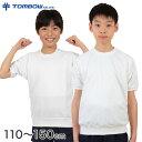 半袖クルーネックシャツ 防汚加工 110〜150cm (トンボ TOMBOW 体操服 運動着 トレーニングウェア イージーケア 汚落加…