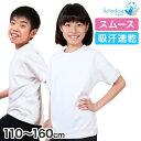 小学校 体操服 半袖 110〜160cm (半袖体操服 小学生 男子 女子 半そで 体操着 スクール 体育 運動会 衣替え 子供 子ど…