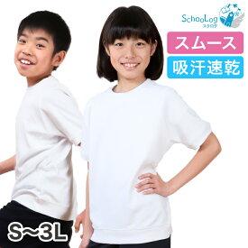 体操服 半袖 大きいサイズ 男子 女子 S〜3L (体操着 ゆったり 白 小学生 小学校 女の子 男の子 速乾 子供 綿 半そで) (送料無料)