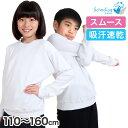 小学校 体操服 長袖 110〜160cm (長袖体操服 小学生 男子 女子 長そで 体操着 スクール 体育 衣替え 子供 子ども キッ…