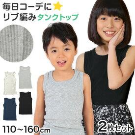 【2枚セット】Suteteko キッズ・ジュニア タンクトップ 110cm〜160cm (子供 ノースリーブ アンダーウェア リブ シンプル)【在庫限り】