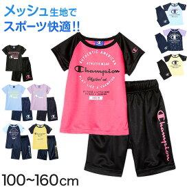 子供チャンピオン 女児セットアップ 100cm〜160cm (champion ガールズ キッズ 上下セット ハーフパンツ Tシャツ トレーナー)【在庫限り】