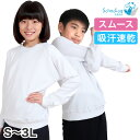 SchooLog 長袖 体操服 丸首 S〜3L (大きいサイズ l ll 体操着 長そで 白 小学生 小学校 中学生 男子 女子 体育 学校 …
