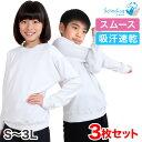 【3枚セット】SchooLog 吸汗速乾 長袖丸首体操服 S〜3L (トレーニングシャツ 体操着 運動服 運動着 スクールウェア 洗…