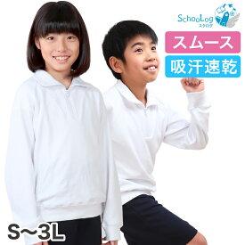 長袖 体操服 衿付き S〜3L (長そで 体操着 大きいサイズ ゆったり 長袖体操服 小学校 小学生 男子 女子 スクール 子供 子ども キッズ) (送料無料)