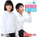 【3枚セット】SchooLog 吸汗速乾 長袖衿付き体操服 S〜3L (トレーニングシャツ 体操着 運動服 運動着 スクールウェア …