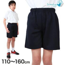 小学校 体操ズボン クォーターパンツ 110〜160cm (小学生 体操服 半ズボン 短パン 男子 女子 スクール 体育 運動会 衣替え 子供 子ども キッズ) (送料無料)