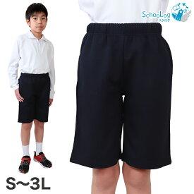 体操ズボン ハーフパンツ S〜3L (体操服 半ズボン 短パン 大きいサイズ ゆったり 小学生 小学校 男子 女子 スクール 子供 子ども キッズ) (送料無料)