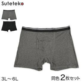 【2枚セット】綿混 前開き ボクサーブリーフ 3L〜6L (メンズ ボクサートランクス パンツ 大寸 まとめ買い)