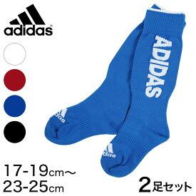 【2足セット】adidas ジュニアハイソックス 17-19cm〜23-25cm (ハイソックス オーバーニー 子供 サッカー)