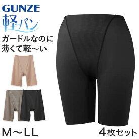 グンゼ 【4枚セット】Daily style 軽パン ロングパンツ M〜LL (レディース 下着 ショーツ パンツ パンティ 大きいサイズあり GUNZE ガードルパンツ)