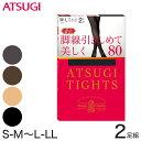 アツギ ATSUGI TIGHTS 80デニール着圧タイツ 2足組 S-M〜L-LL (アツギタイツ レディース 黒 ベージュ 肌色 グレー ブラウン 茶色)