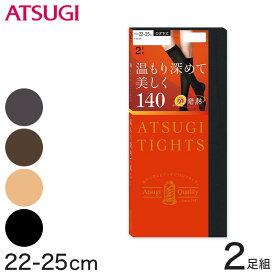 アツギ ATSUGI TIGHTS 140デニール ひざ下丈タイツ 2足組 22-25cm (アツギタイツ 靴下 ソックス レディース 黒 ベージュ 肌色 グレー ブラウン 茶色)