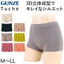 グンゼ Tuche 3D立体成型編み レギュラーショーツ M〜LL (GUNZE Tuche レディース 伸びてらくちん ボーイズレッグ 後ろ姿キレイ)
