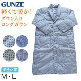 グンゼ 羽毛の暖かさ 紳士ガウン M・L (ルームウェア 暖かい 冷えとり 冷え 肩こり) (送料無料)【在庫限り】