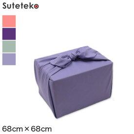 風呂敷 無地 二巾 約68cm×68cm (紫 ふろしき ポリエステル)