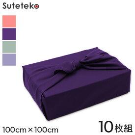 風呂敷 無地 三巾 10枚組 約100cm×100cm (紫 ふろしき ポリエステル みはば 大きい)