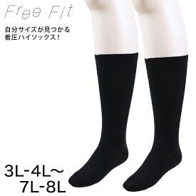 FreeFit 着圧ソックス ハイソックス レディース 22-24cm〜23-25cm (着圧ハイソックス 靴下 着圧 黒 ゆったり 大きいサイズ ぽっちゃり)