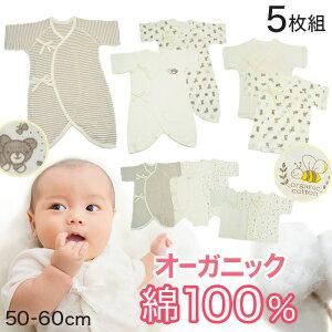 新生児 肌着セット 綿100% 5枚組 50-60cm (オーガニックコットン 男の子 女の子 出産準備 コンビ肌着 かわいい ベビー服 出産祝い 下着 ギフト)