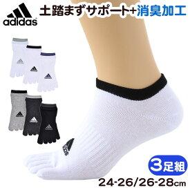 福助 adidas 5本指ソックス 3足組 消臭加工 24-26cm・26-28cm (アディダス ソックス 靴下 メンズ 男 セット まとめ買い フクスケ)