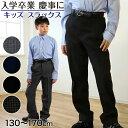 キッズ スラックス 130cm〜170cm (入学 お受験 慶事 学校用 130 140 150 160 170 男児)