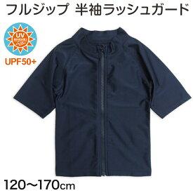 半袖ラッシュガードZIP付 120cm〜170cm (男子 女子 スクール 水着 学校)