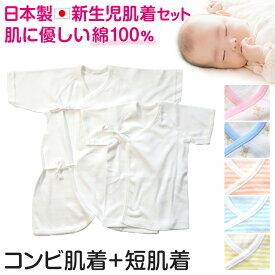 新生児 肌着セット 日本製 綿100% 短肌着 コンビ肌着 50-60cm (コットン 男の子 女の子 出産準備 かわいい ベビー服 出産祝い 肌着 下着 ギフト プレゼント)