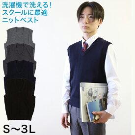 男子 スクール V首ベスト S〜3L (制服 スクールベスト セーター スクールニット シンプル 無地 大きいサイズ S M L LL 3L)