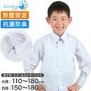Schoolog 男子用 長袖カッターシャツ 110cmA〜180cmB (学生服 ワイシャツ 中学生 高校生 男の子 制服 シャツ 形態安定…