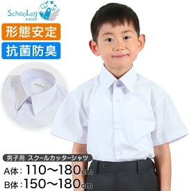 Schoolog スクールシャツ 男子 半袖 カッターシャツ 110cmA〜180cmB (学生服 ワイシャツ 中学生 高校生 男の子 制服 シャツ 形態安定 ノーアイロン Yシャツ)