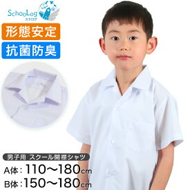 Schoolog 男子用 半袖開襟シャツ 110cmA〜180cmB (学生服 中学生 高校生 男の子 制服 シャツ 形態安定 ノーアイロン)