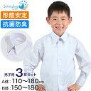 Schoolog 男子用 長袖カッターシャツ 3枚セット 110cmA〜180cmB (学生服 ワイシャツ 中学生 高校生 男の子 制服 シャ…