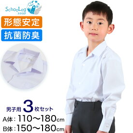 Schoolog 男子用 長袖開襟シャツ 3枚セット 110cmA〜180cmB (学生服 中学生 高校生 男の子 制服 シャツ 形態安定 ノーアイロン)