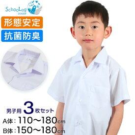 Schoolog 男子用 半袖開襟シャツ 3枚セット 110cmA〜180cmB (学生服 中学生 高校生 男の子 制服 シャツ 形態安定 ノーアイロン)