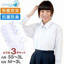 Schoolog 女子用 長袖カッターシャツ 3枚セット SS(A体)〜3L(B体) (学生服 ワイシャツ 中学生 高校生 女の子 制服 シ…