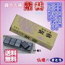 御香火種「紫雲」8個 メール便【送料無料】【お焼香】【香炭】