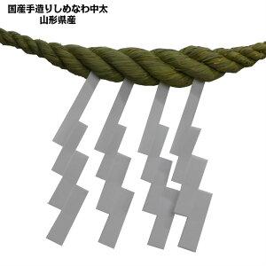 神棚用 中太 しめ縄 4尺 日本製 手造り 藁製 紙垂4枚付 注連縄 しめなわ 国産 手造り 鼓胴型【送料無料】