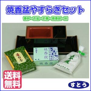 焼香盆やすらぎセット5.0【お香】【焼香炭】【焼香灰】
