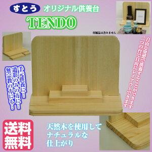 すとうオリジナル供養台TENDO(てんどう)ナチュラル送料無料手元供養メモリアルステージ祭壇ミニ仏壇小型仏壇パーソナル