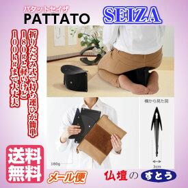 PATTATO SEIZA パタットセイザ 持ち運び楽な正座椅子【送料無料】【メール便】