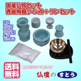 国産仏具セット・青磁・陶器(小)陶器5点+リンセット,香炉灰付【モダン・ミニ仏壇】
