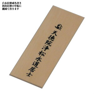 新規白木板 位牌戒名書き 大きさ選択できます 【送料無料】【メール便】【代引不可】【着日時間指定不可】