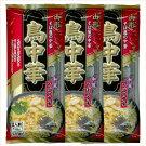 鳥中華3袋セット(1袋2人前)送料無料山形そば屋の中華みうら食品メール便
