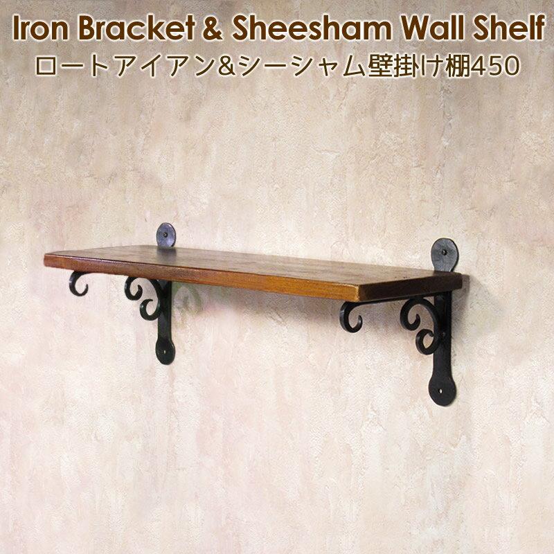 アイアンブラケットとウッドボードの壁掛け棚450 ウォールシェルフ 45cm 壁掛棚 アイアン ブラケット 木製 ウッド ラック シェルフ クラシック 棚受け 棚支え シーシャム ローズウッド 棚板