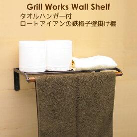 タオル掛け アイアン タオルハンガー ウォールシェルフ 壁掛け棚 キッチン トイレ 洗面所 格子壁掛け棚