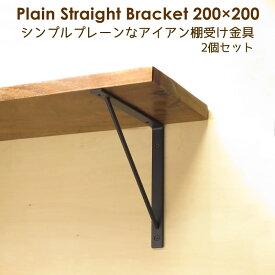 棚受け 金具 アイアン シンプル 黒 DIY ブラケット 20cm×20cm プレーンストレート200×200 2個セット