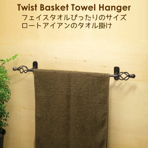 タオルハンガー アイアン タオル掛け キッチン トイレ 洗面所 おしゃれ 壁 ツイストハンガー