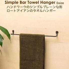 タオル掛け アイアン タオルハンガー キッチン トイレ 洗面所 壁 300mm 30cm シンプルバーS(B)