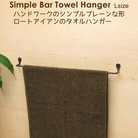 タオル掛け アイアン タオルハンガー キッチン トイレ 洗面所 壁 400mm 40cm シンプルバーL(B)
